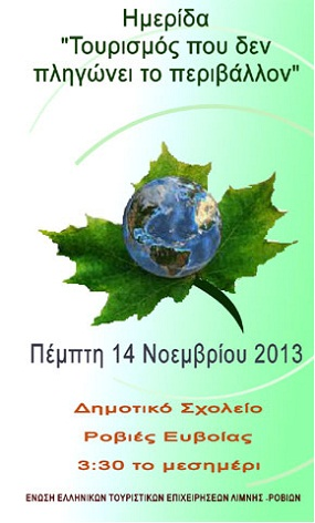 Presentation of the ICT project on the conference organised by the  Association of the Greek Tourism Accommodation, Rovies Lake, Greece