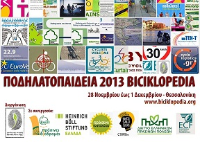 Iron Curtain Trail in Biciclopedia 2013, Thessaloniki